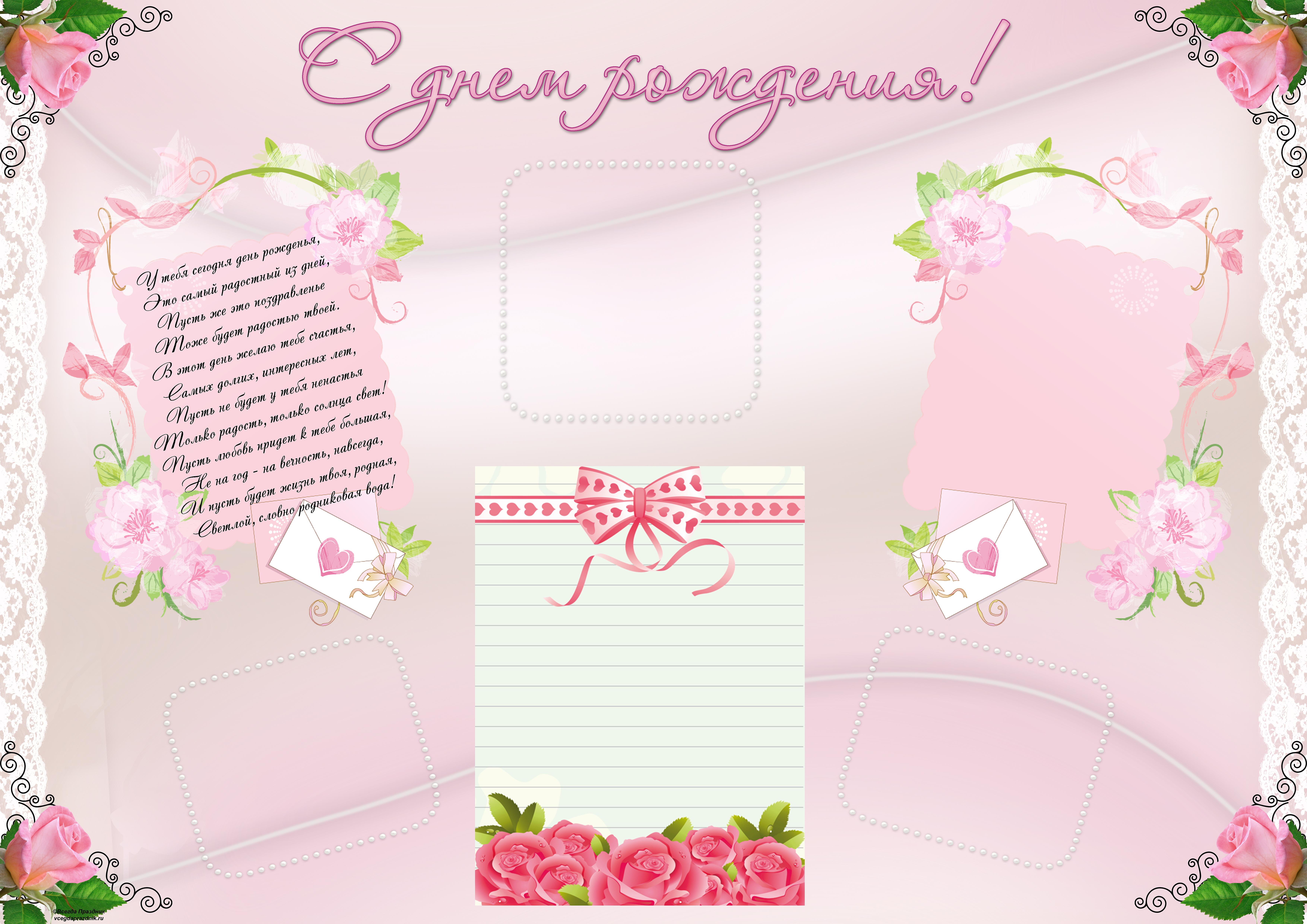 Плакат поздравления с днем рождения дочери