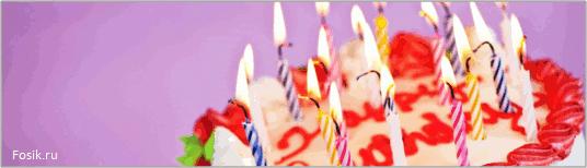празничный торт со свечами