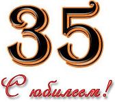 Прикольные поздравления с 35-летием
