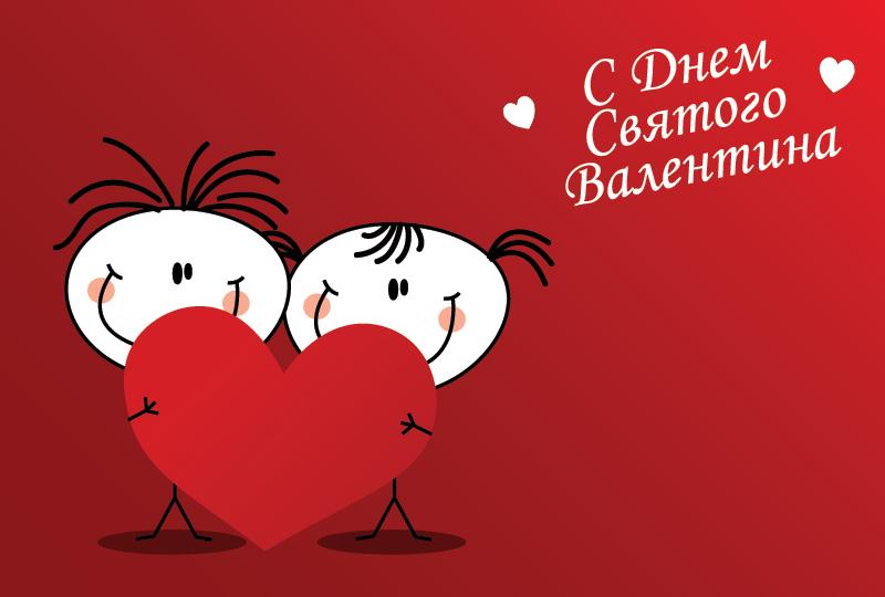 Прикольное поздравление с валентинкой