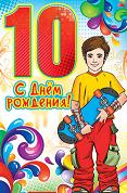 Поздравления с Днем Рождения мальчику 10 лет