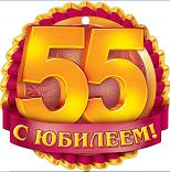 Юбилей 55 лет женщине прикольные поздравления коллеге