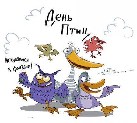 Красивые поздравления с Днем Птиц <u>с днём птиц поздравления</u> в стихах